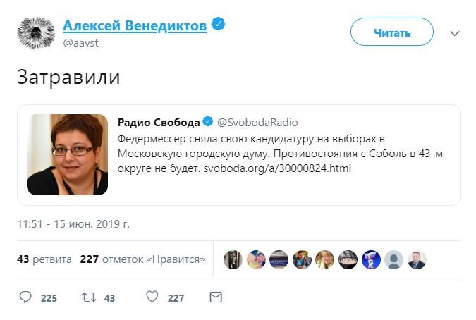 Твиттер Алексея Венедиктова